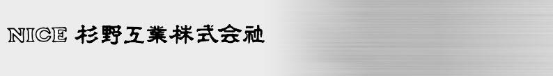 杉野工業(株)